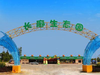 Promenade Ecological Park