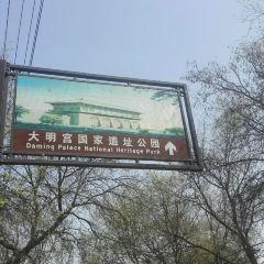 다밍궁 국가유적공원 여행 사진