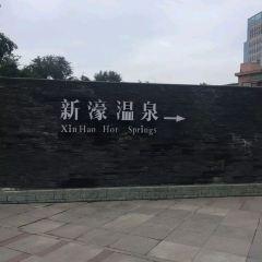 민장강 신하오 온천 여행 사진
