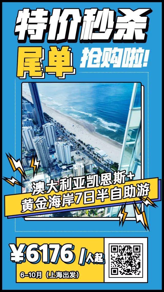 澳洲開恩茲+黃金海岸7日半自助遊6176!