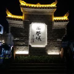 西門城樓用戶圖片