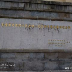 防洪紀念碑用戶圖片