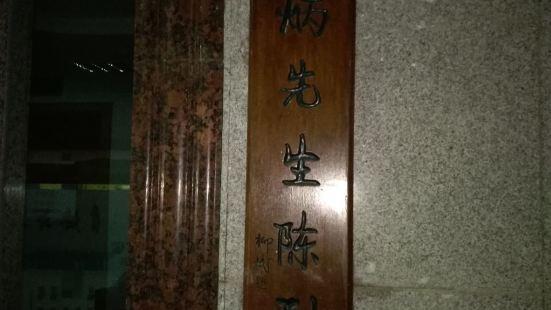 Tianjiabing Xiansheng Exhibition Hall