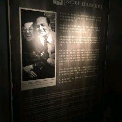 樹火紀念紙博物館用戶圖片