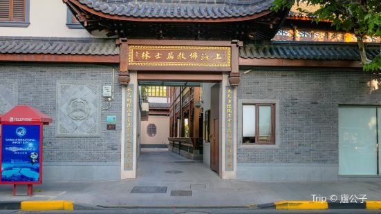 Shanghai Lay Buddhist Association