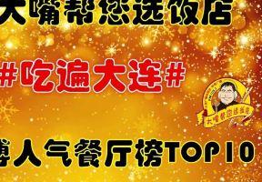 【吃在大連】微博人氣餐廳榜TOP10(10.11-10.17)
