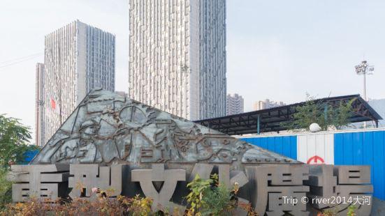 Zhongxing Culture Square