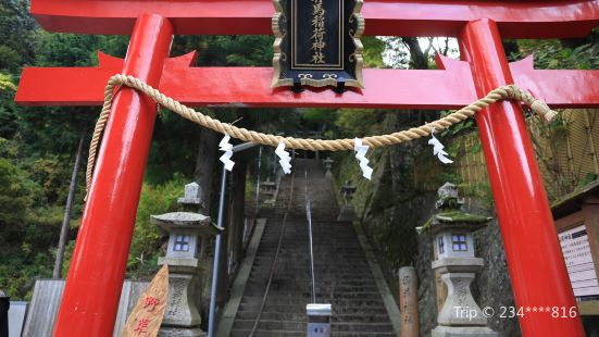Arima Inari Shrine