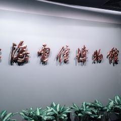 Shanghai Dianxin Museum User Photo