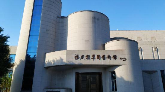 積翠園藝術館