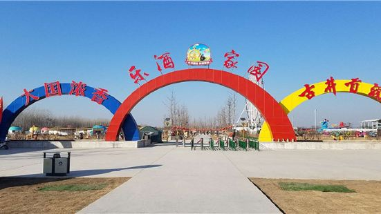 Gujingle Wine Family Theme Park