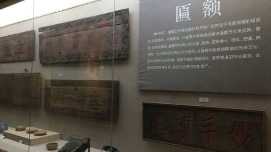 Maonan Ethnic Museum