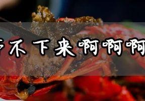 火爆!杭城蝦蟹神店殺入溫州!吃到停不下來~