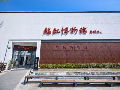 越紅博物館