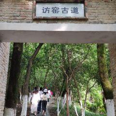 古窯民俗博覽區用戶圖片