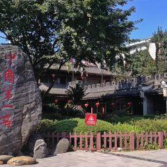 Guojiao Square User Photo