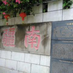 Liancheng Fortress Site and Youyiguan Barrier User Photo