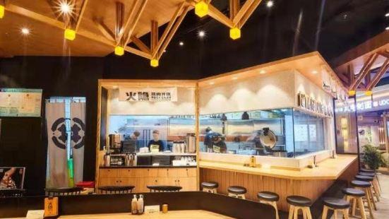 火隱·燒肉丼飯(來福士店)