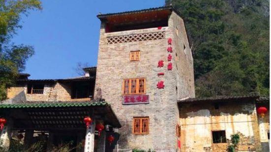 黃姚古鎮第一樓農家飯