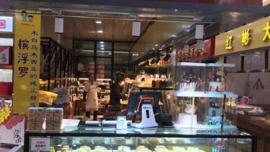 檳浮羅馬來西亞榴蓮店(解放東路店)