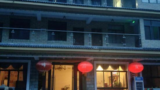 山溝溝淩峰山莊餐廳