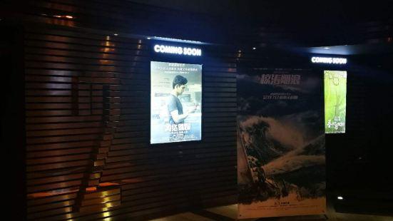 Wanyu International Cineplex