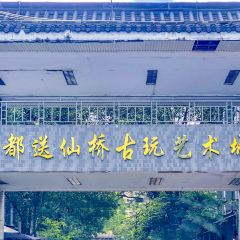 Songxianqiao Curio Art City User Photo