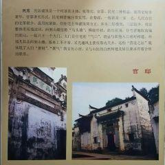 婺源博物館用戶圖片