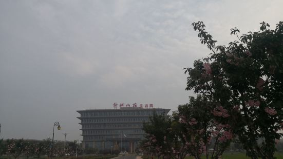 Shungeng Villa Ecological Park