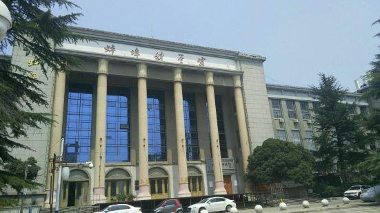 蚌埠市科技館