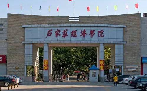 Shijiazhuang Jingji College