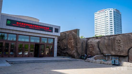 包頭美術館