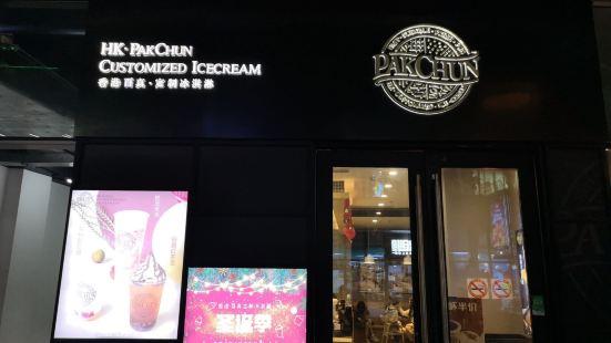 香港百真·定製冰淇淋(寶山店)