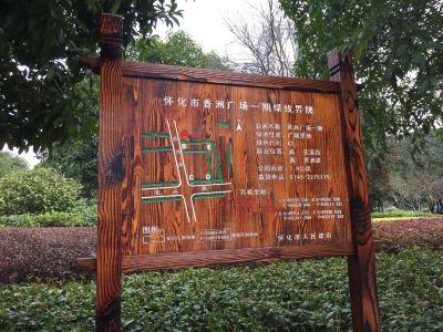 Xiangzhou Square