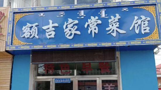 額吉家常菜館