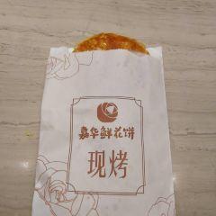 嘉華鮮花餅(南屏旗艦店)用戶圖片