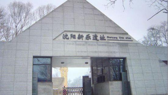 Xinle Ruin Museum