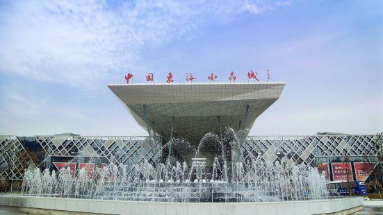 東海水晶城