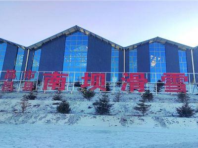 南壩滑雪場