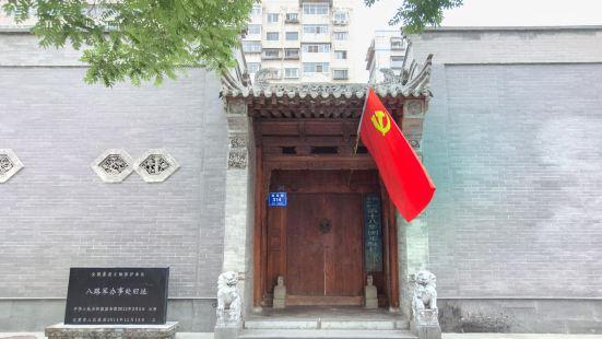 八路軍辦事處紀念館