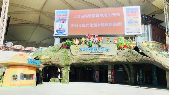 Linyi Mengchong Qinzi Amusement Park