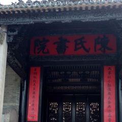 陳氏書院用戶圖片