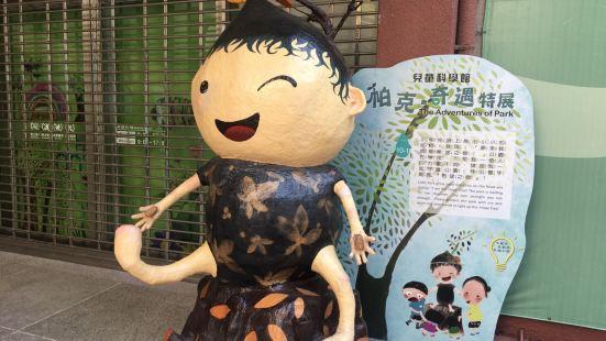 台南市児童科学館