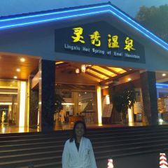 Lingxiu Hot Springs User Photo