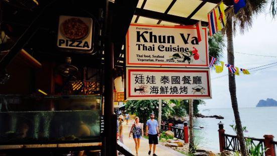 Khun Va