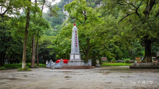 Chenguang Martyrs' Cemetery