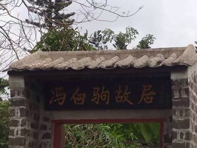 Fengbaiju Former Residence