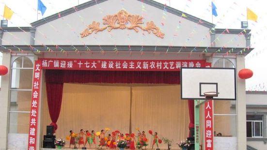 Yangguangzhen