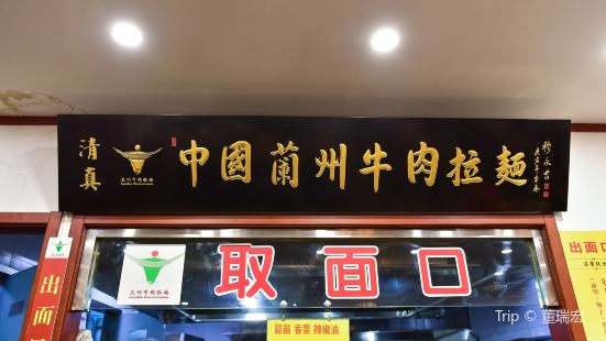 China Lanzhou Beef Noodle (Happy Valley)