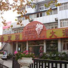 青島紅酒坊特色街用戶圖片